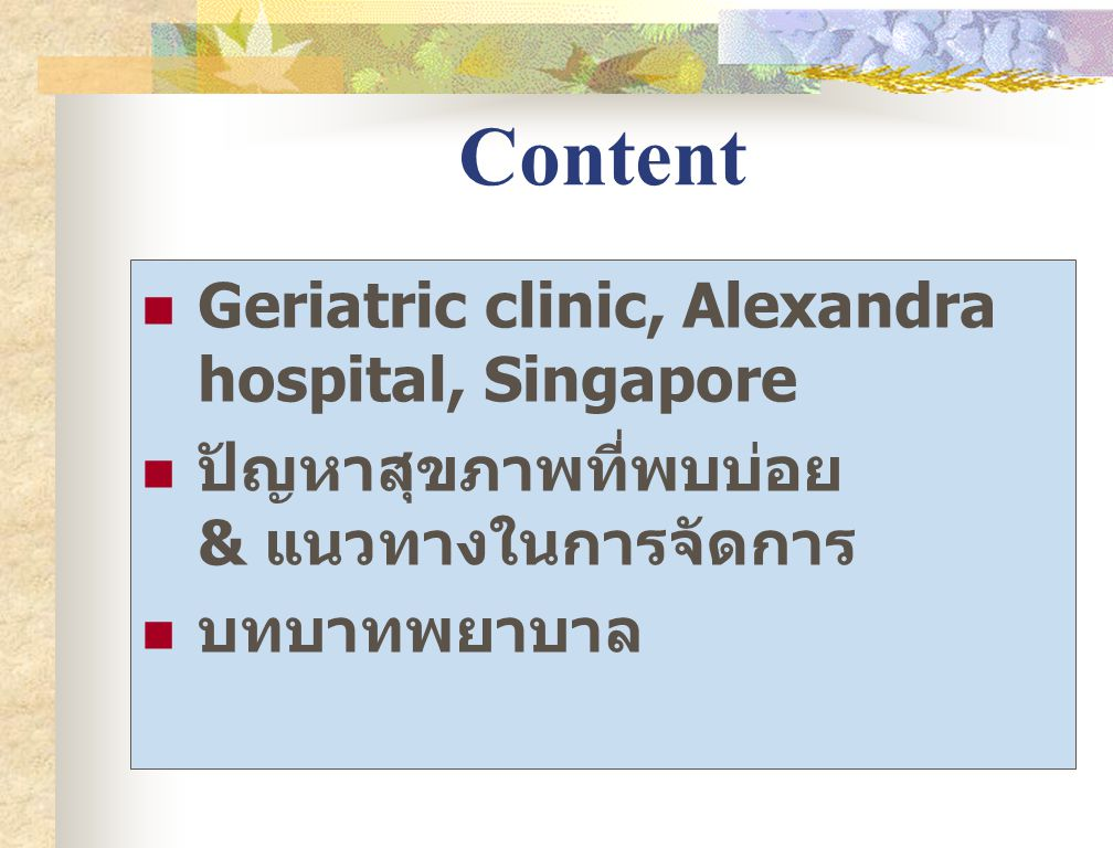 Content Geriatric clinic, Alexandra hospital, Singapore