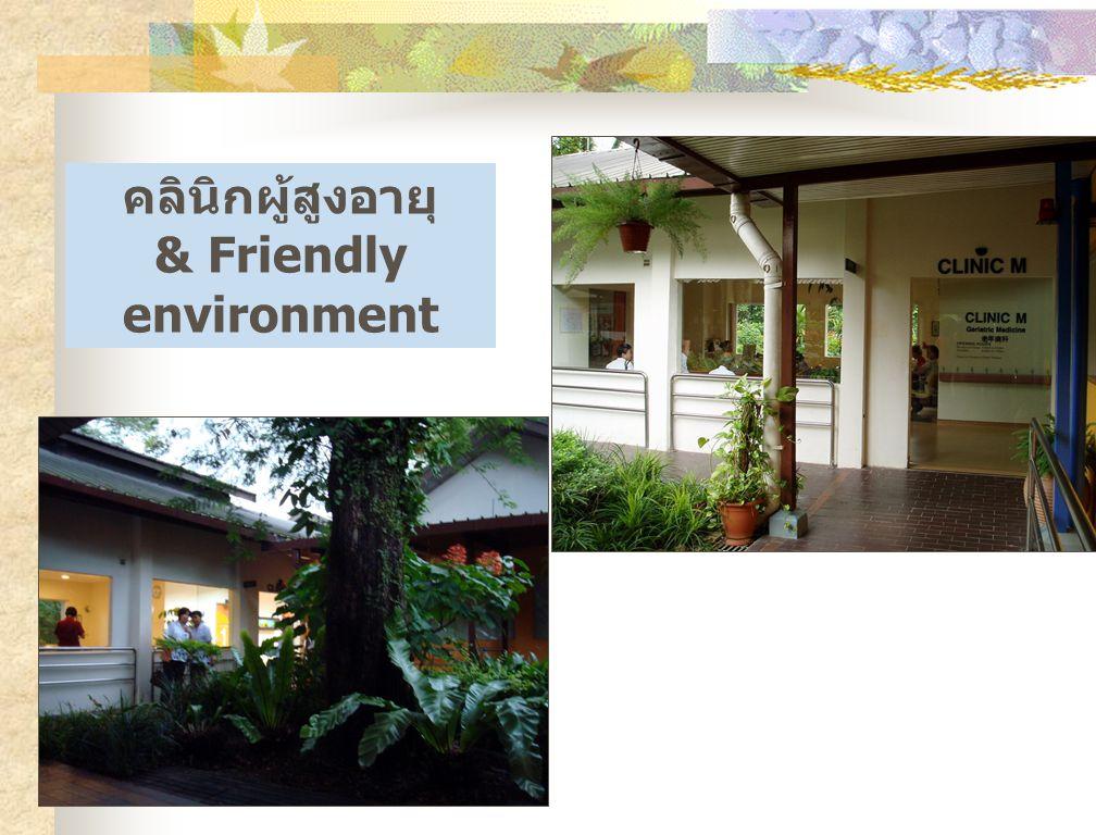 คลินิกผู้สูงอายุ & Friendly environment