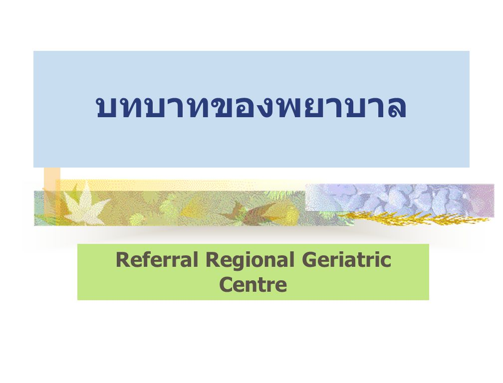 Referral Regional Geriatric Centre