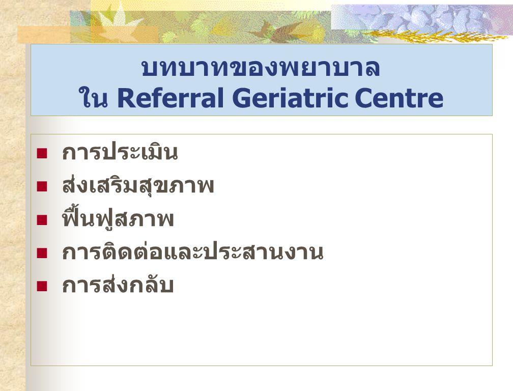บทบาทของพยาบาล ใน Referral Geriatric Centre
