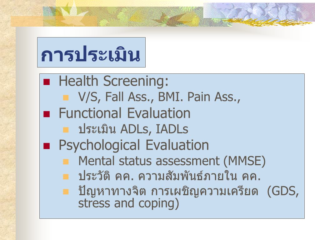 การประเมิน Health Screening: Functional Evaluation