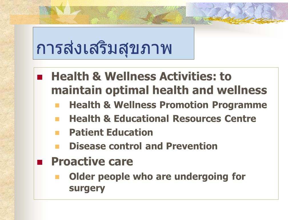 การส่งเสริมสุขภาพ Health & Wellness Activities: to maintain optimal health and wellness. Health & Wellness Promotion Programme.