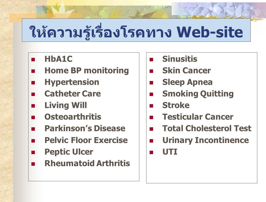 ให้ความรู้เรื่องโรคทาง Web-site