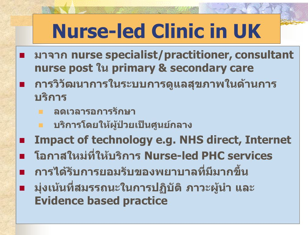 Nurse-led Clinic in UK มาจาก nurse specialist/practitioner, consultant nurse post ใน primary & secondary care.