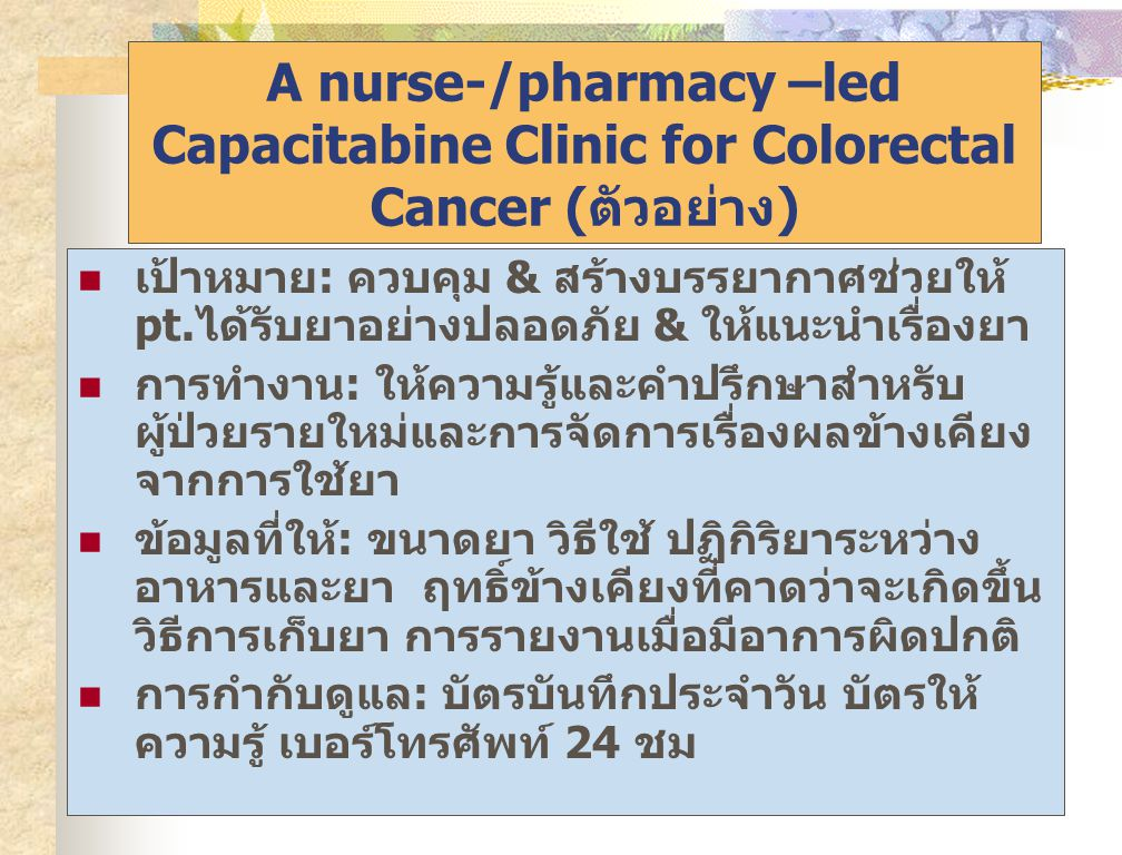 A nurse-/pharmacy –led Capacitabine Clinic for Colorectal Cancer (ตัวอย่าง)