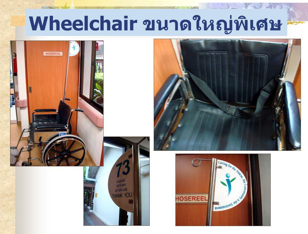 Wheelchair ขนาดใหญ่พิเศษ