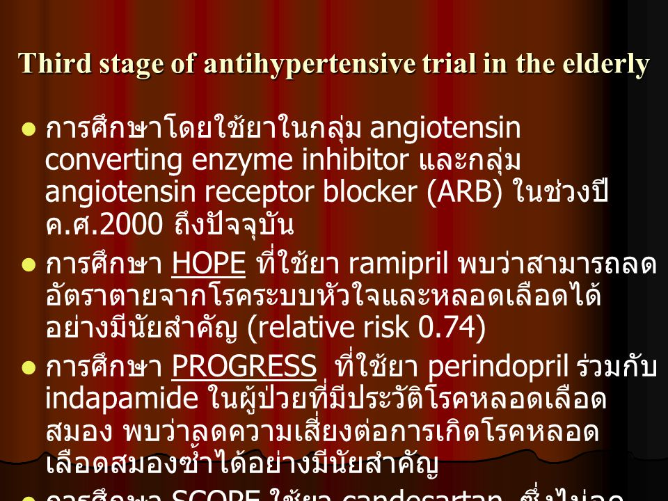 Third stage of antihypertensive trial in the elderly