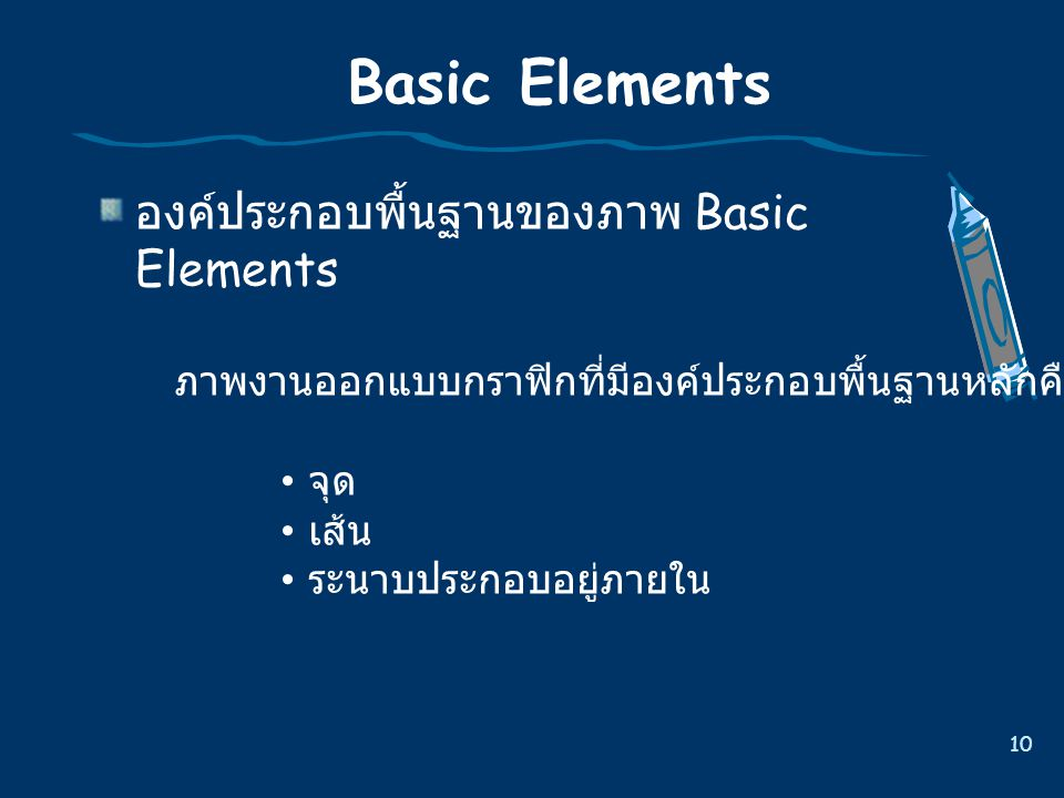 Basic Elements องคประกอบพื้นฐานของภาพ Basic Elements