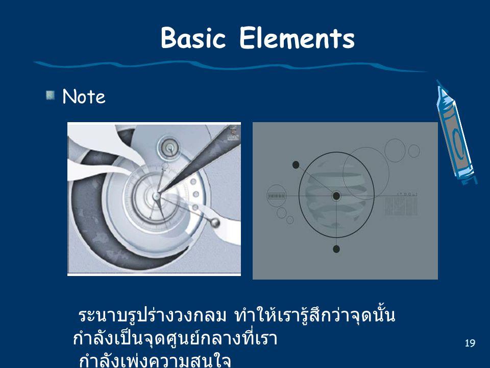 Basic Elements Note. ระนาบรูปรางวงกลม ทําใหเรารูสึกวาจุดนั้นกําลังเปนจุดศูนยกลางที่เรา.