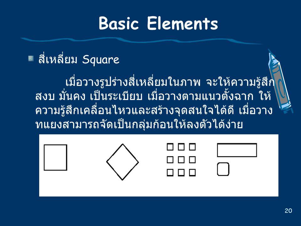 Basic Elements สี่เหลี่ยม Square