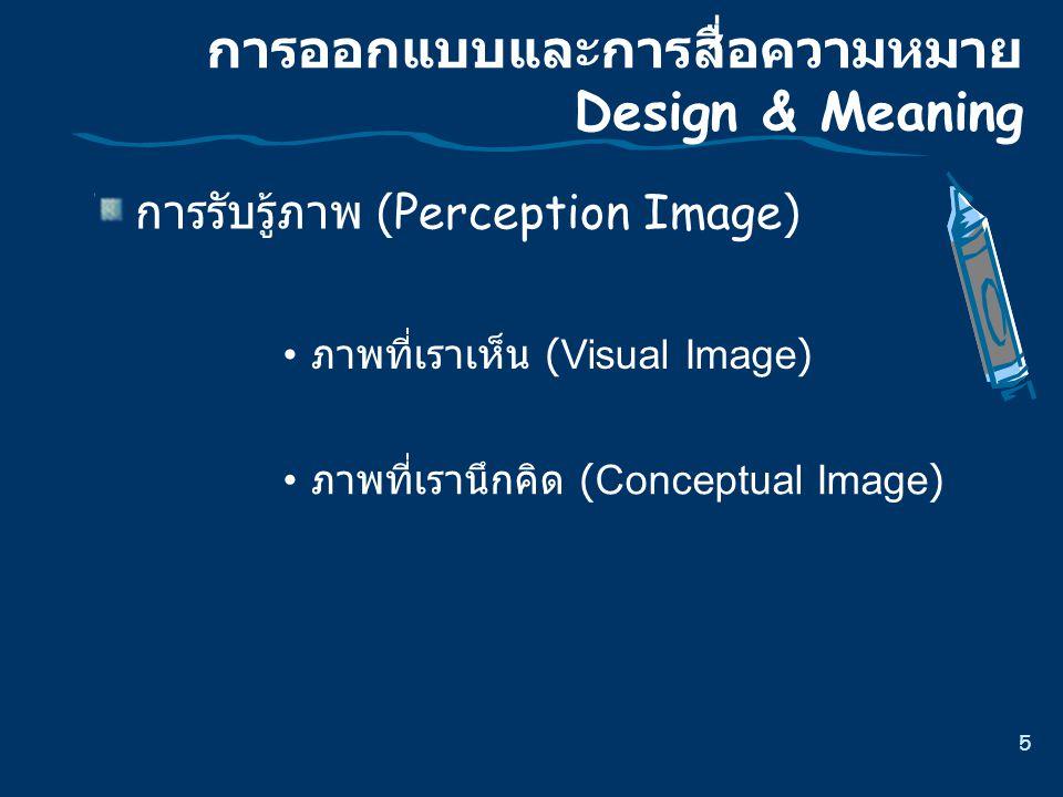 การออกแบบและการสื่อความหมาย Design & Meaning