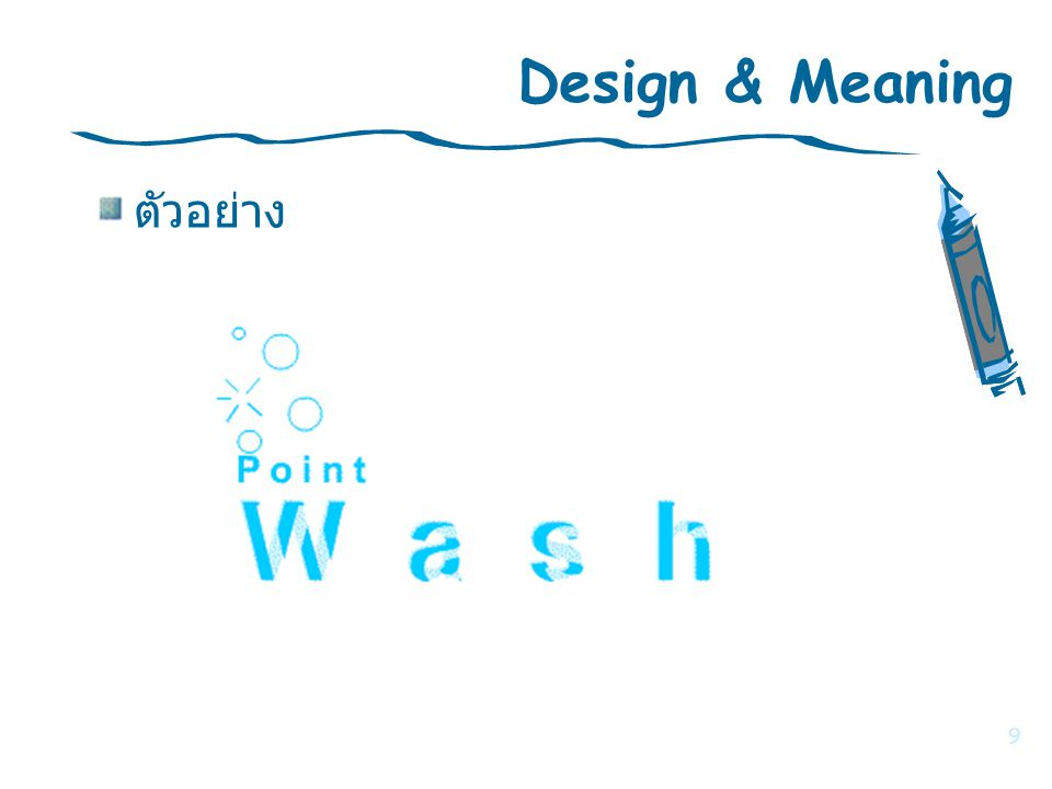 Design & Meaning ตัวอย่าง