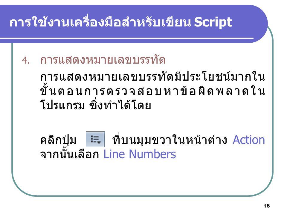 การใช้งานเครื่องมือสำหรับเขียน Script