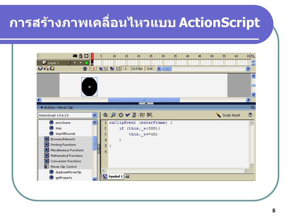 การสร้างภาพเคลื่อนไหวแบบ ActionScript