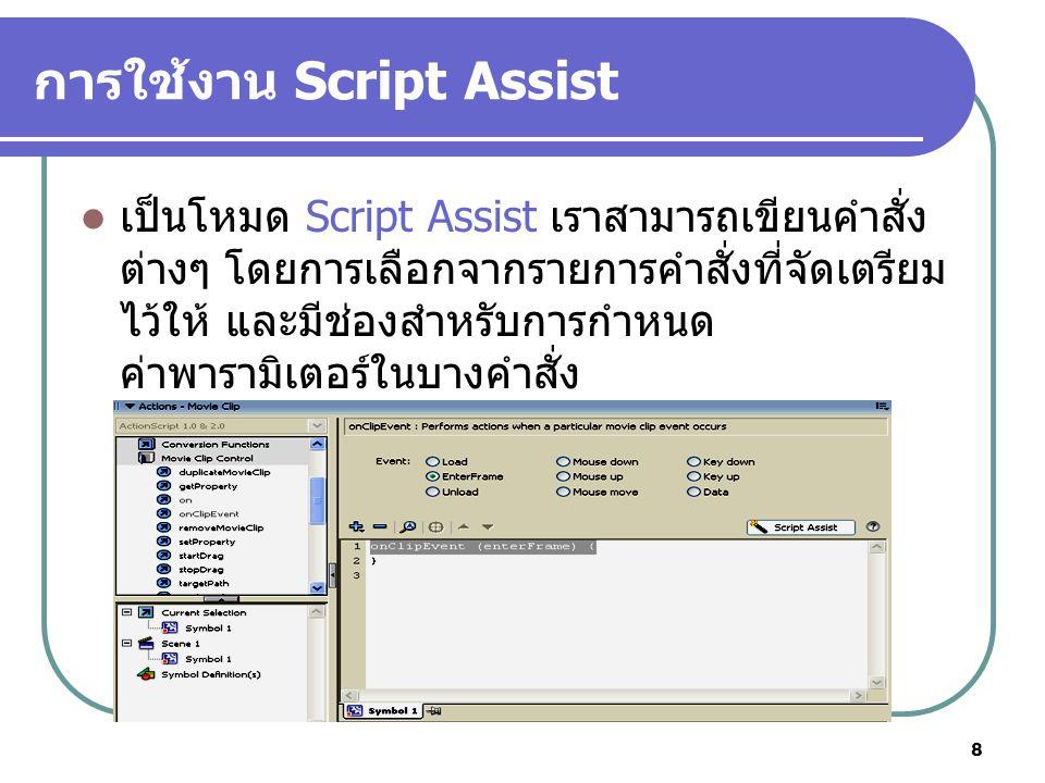 การใช้งาน Script Assist