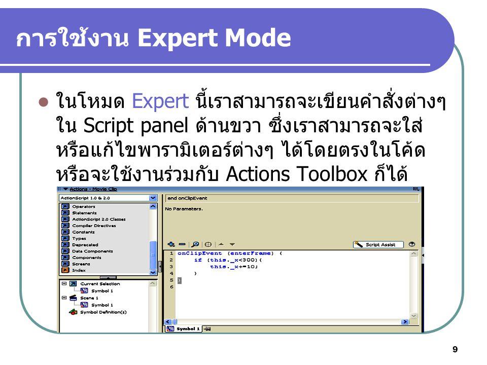 การใช้งาน Expert Mode
