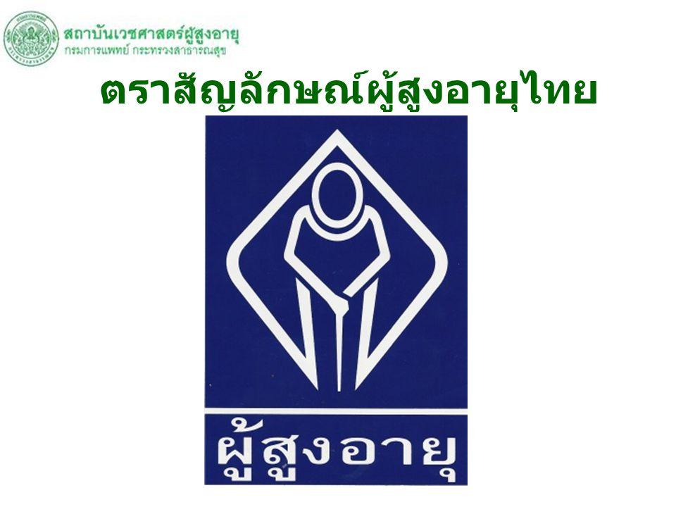 ตราสัญลักษณ์ผู้สูงอายุไทย