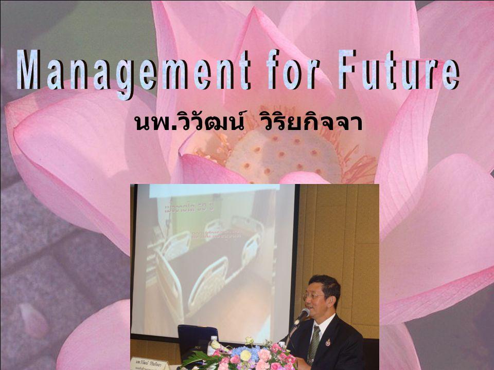 Management for Future นพ.วิวัฒน์ วิริยกิจจา