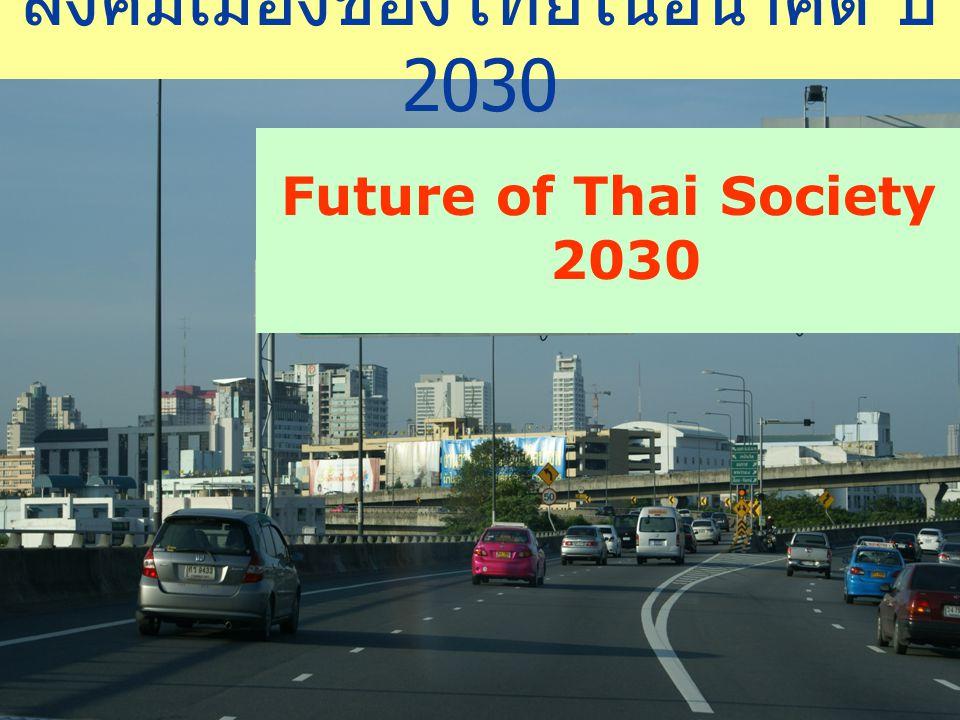 สังคมเมืองของไทยในอนาคต ปี 2030