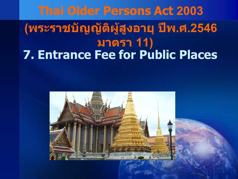 (พระราชบัญญัติผู้สูงอายุ ปีพ.ศ.2546 มาตรา 11)