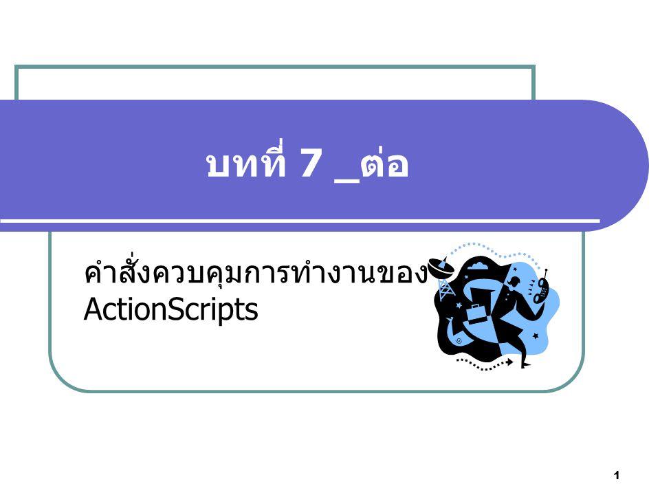 คำสั่งควบคุมการทำงานของ ActionScripts