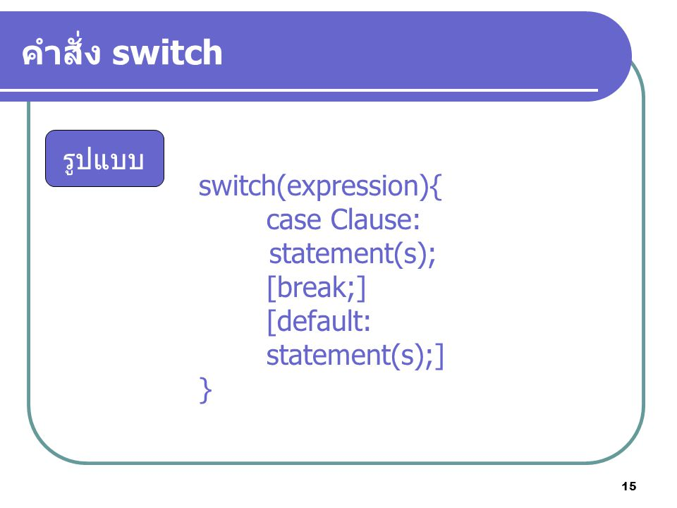 คำสั่ง switch รูปแบบ switch(expression){ case Clause: statement(s);