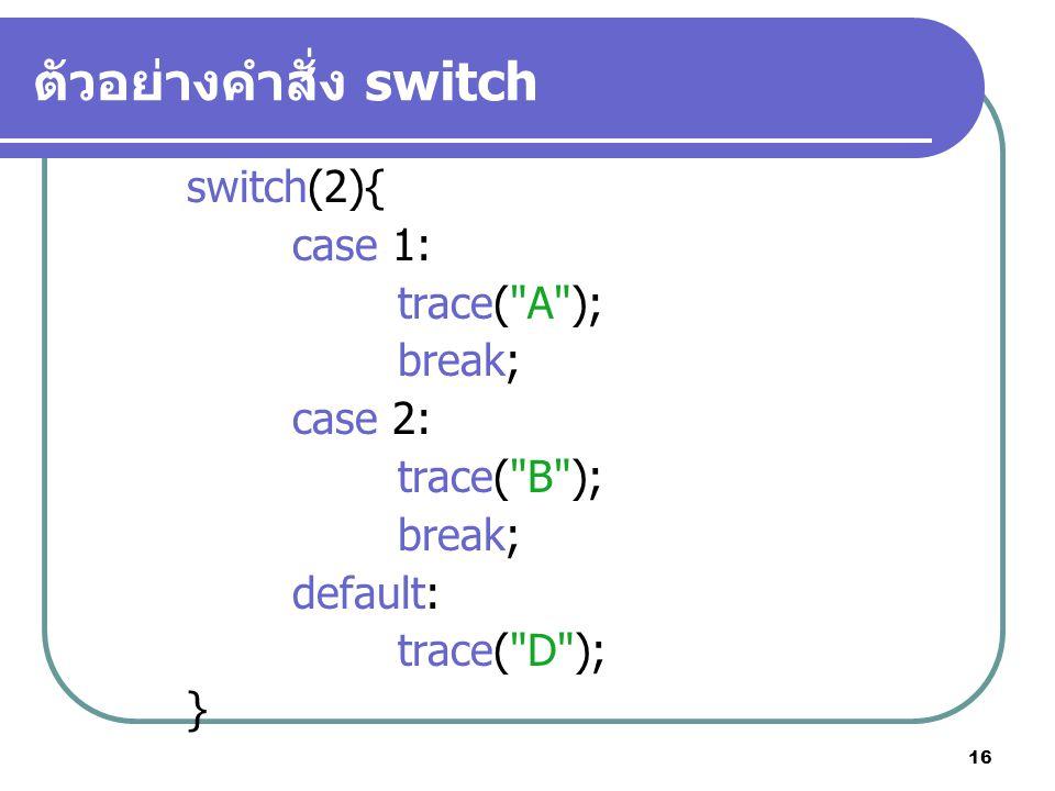 ตัวอย่างคำสั่ง switch