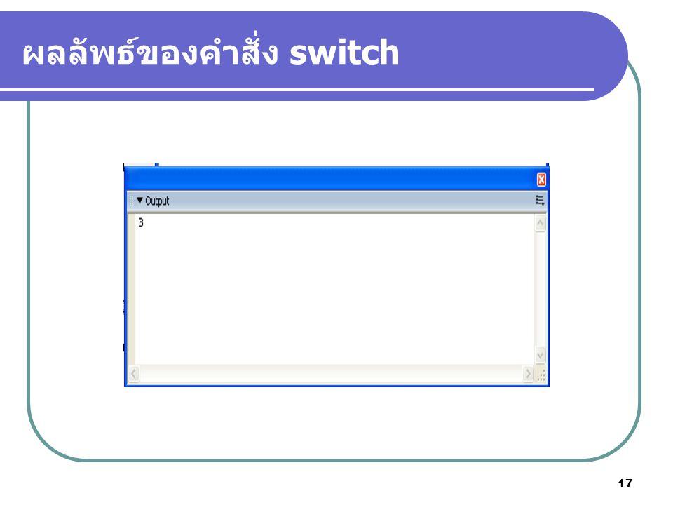 ผลลัพธ์ของคำสั่ง switch