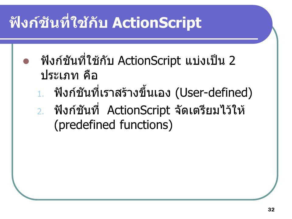 ฟังก์ชันที่ใช้กับ ActionScript