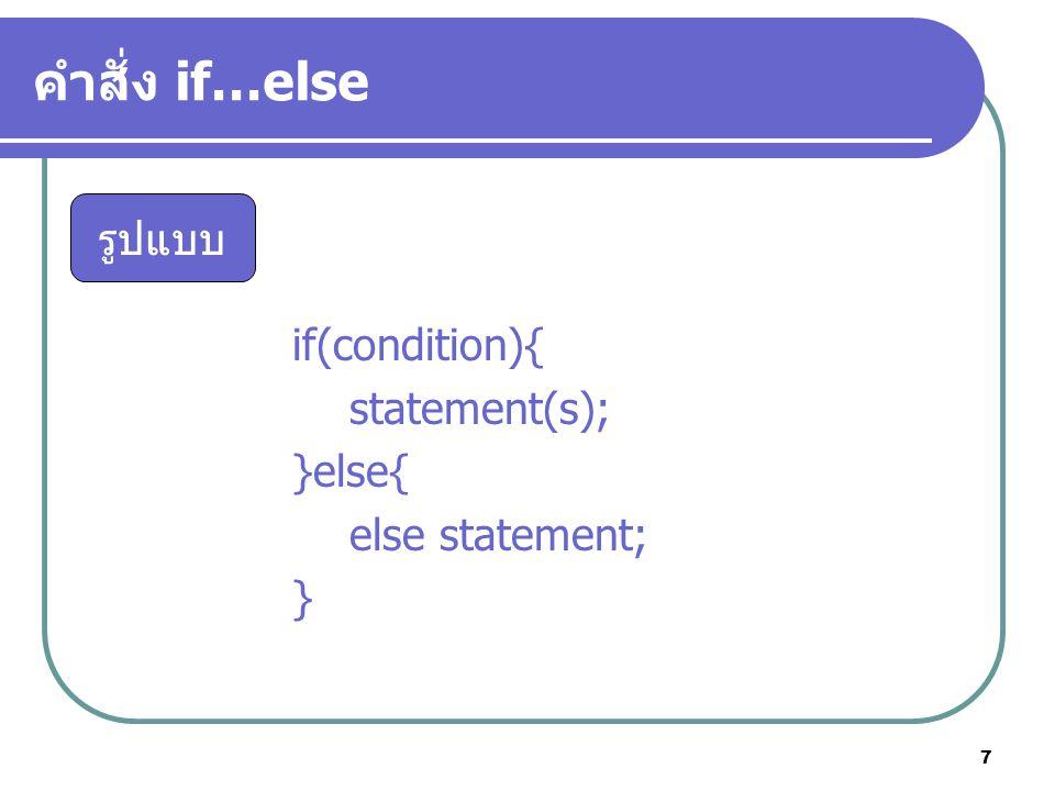 คำสั่ง if…else รูปแบบ if(condition){ statement(s); }else{