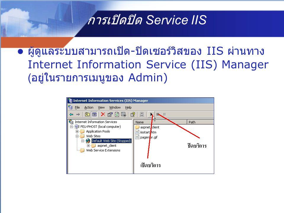 การเปิดปิด Service IIS