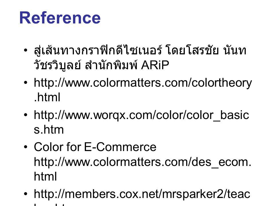 Reference สู่เส้นทางกราฟิกดีไซเนอร์ โดยโสรชัย นันทวัชรวิบูลย์ สำนักพิมพ์ ARiP. http://www.colormatters.com/colortheory.html.