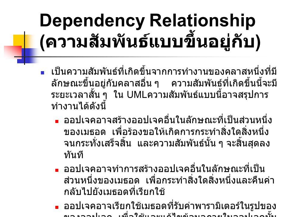 Dependency Relationship (ความสัมพันธ์แบบขึ้นอยู่กับ)