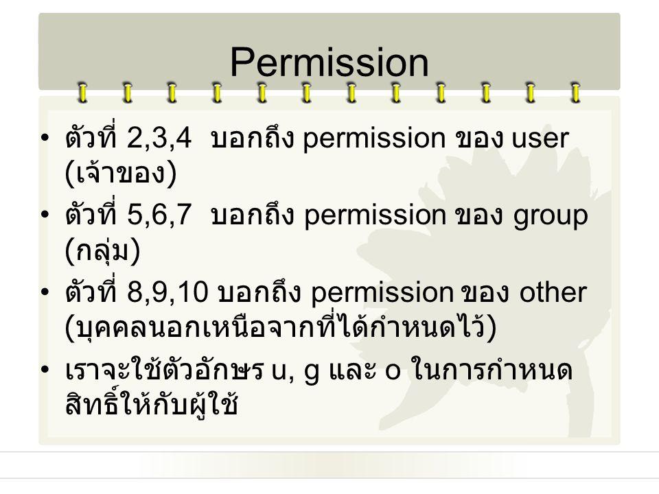 Permission ตัวที่ 2,3,4 บอกถึง permission ของ user (เจ้าของ)