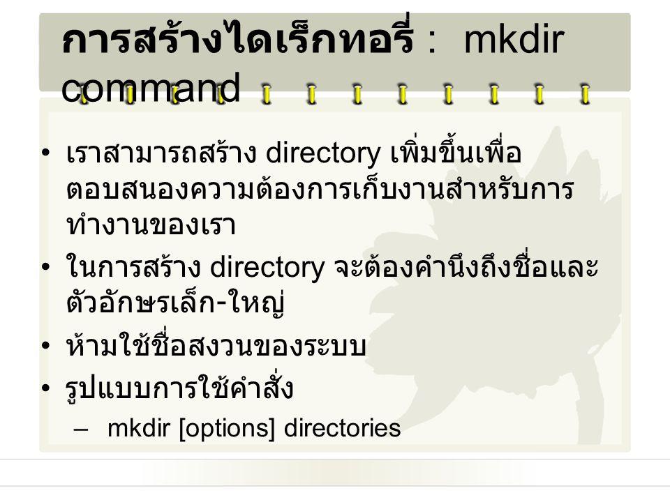 การสร้างไดเร็กทอรี่ : mkdir command