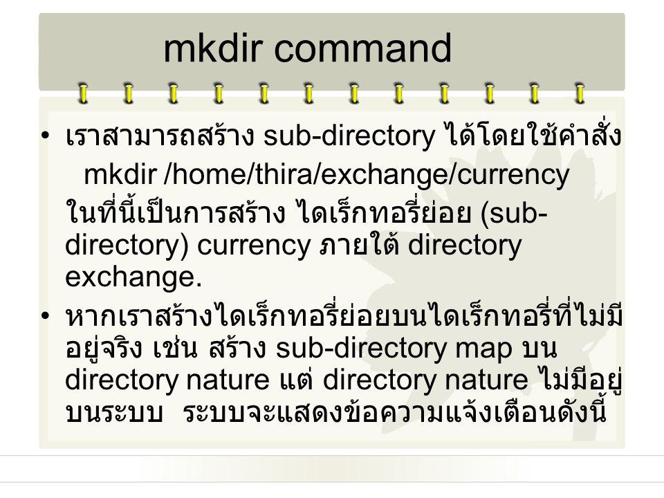 mkdir command เราสามารถสร้าง sub-directory ได้โดยใช้คำสั่ง