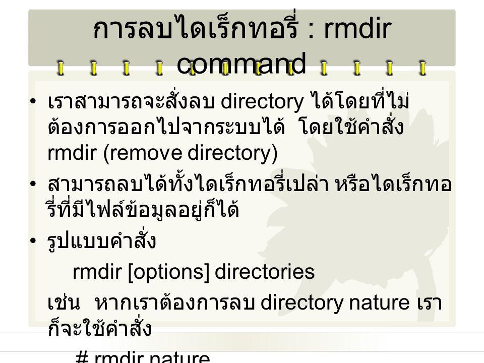 การลบไดเร็กทอรี่ : rmdir command