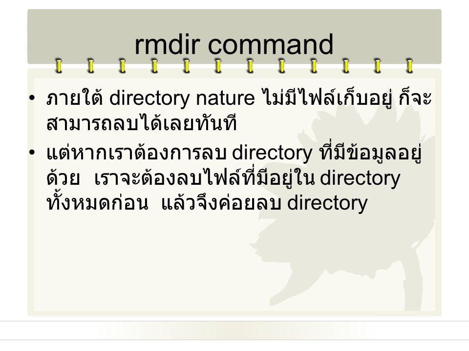rmdir command ภายใต้ directory nature ไม่มีไฟล์เก็บอยู่ ก็จะสามารถลบได้เลยทันที