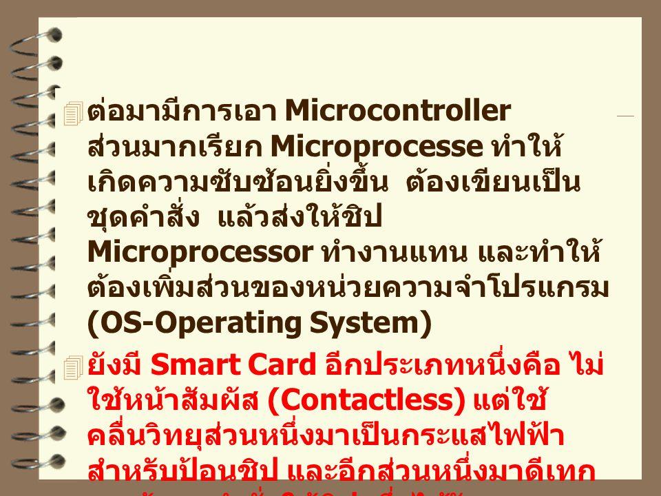 ต่อมามีการเอา Microcontroller ส่วนมากเรียก Microprocesse ทำให้เกิดความซับซ้อนยิ่งขึ้น ต้องเขียนเป็นชุดคำสั่ง แล้วส่งให้ชิป Microprocessor ทำงานแทน และทำให้ต้องเพิ่มส่วนของหน่วยความจำโปรแกรม (OS-Operating System)