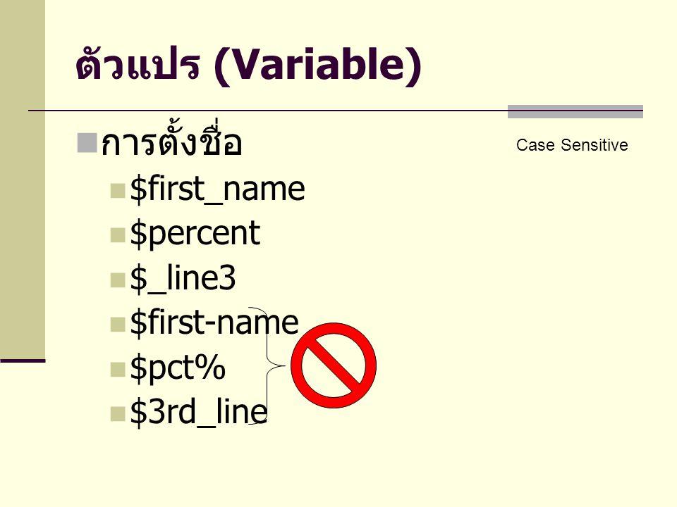 ตัวแปร (Variable) การตั้งชื่อ $first_name $percent $_line3 $first-name