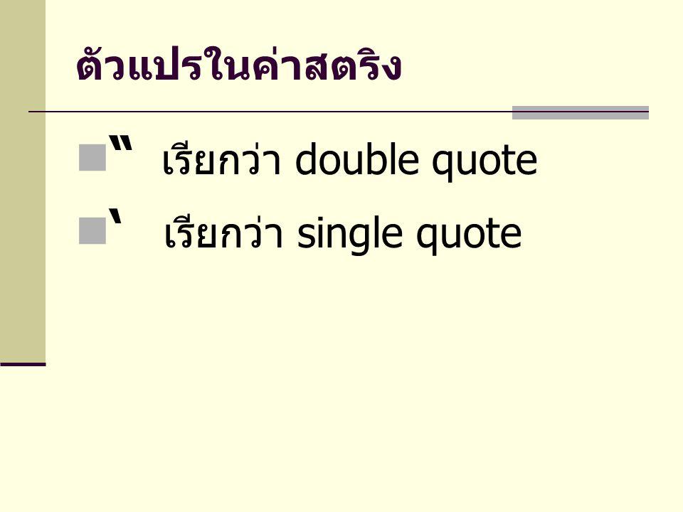 เรียกว่า double quote ' เรียกว่า single quote