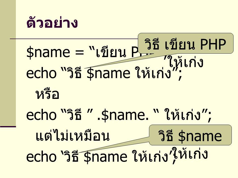 ตัวอย่าง วิธี เขียน PHP ให้เก่ง. $name = เขียน PHP ; echo วิธี $name ให้เก่ง ; หรือ. echo วิธี .$name. ให้เก่ง ;