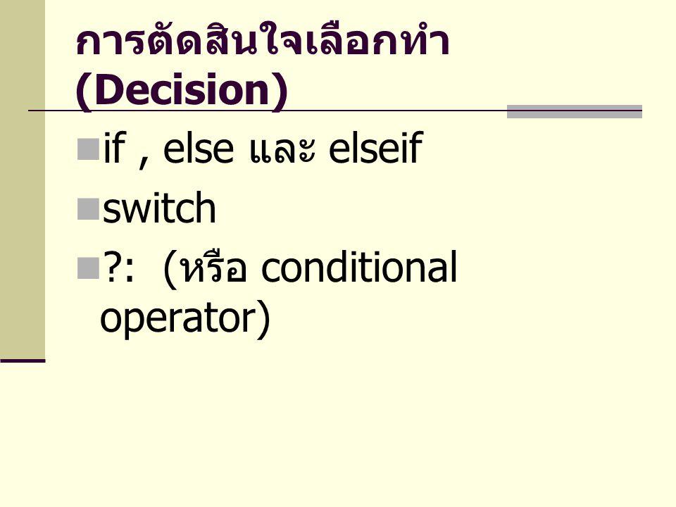 การตัดสินใจเลือกทำ (Decision)