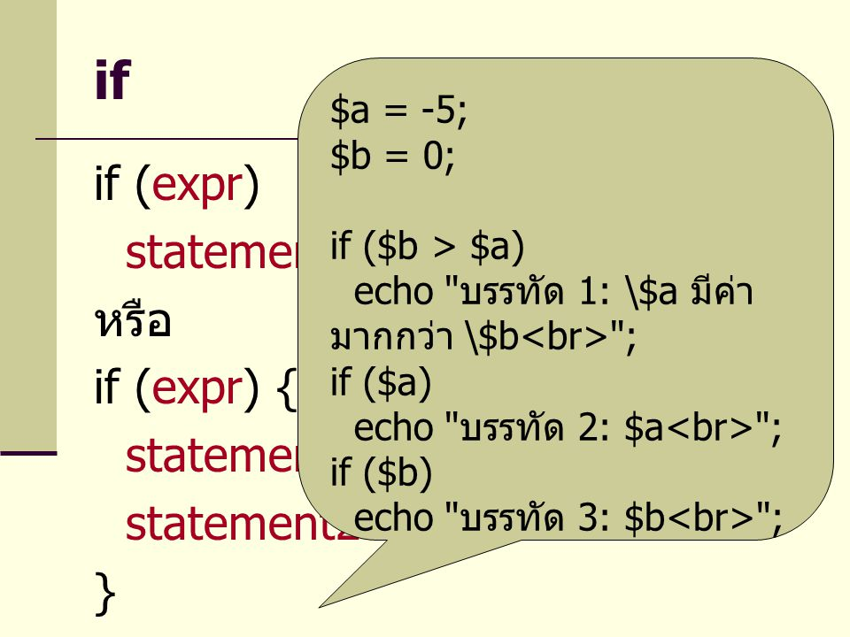 if if (expr) statement หรือ if (expr) { statement1 statement2 }