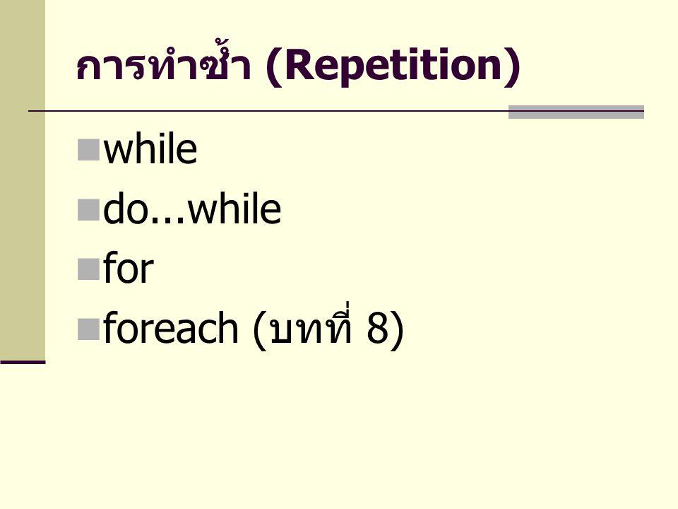 การทำซ้ำ (Repetition)