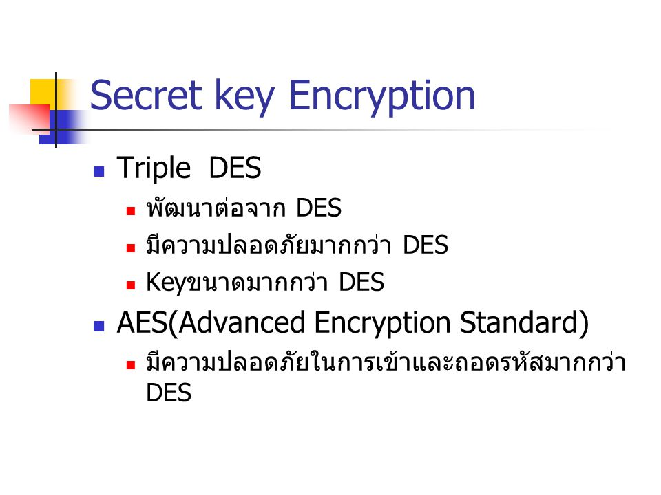 Secret key Encryption Triple DES AES(Advanced Encryption Standard)