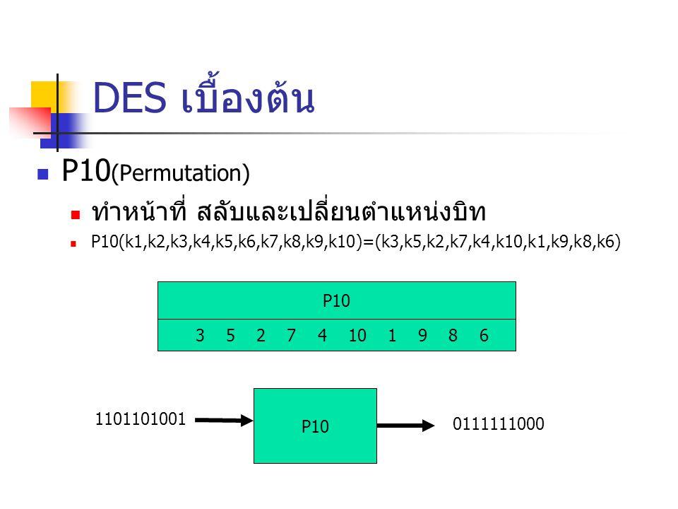 DES เบื้องต้น P10(Permutation) ทำหน้าที่ สลับและเปลี่ยนตำแหน่งบิท