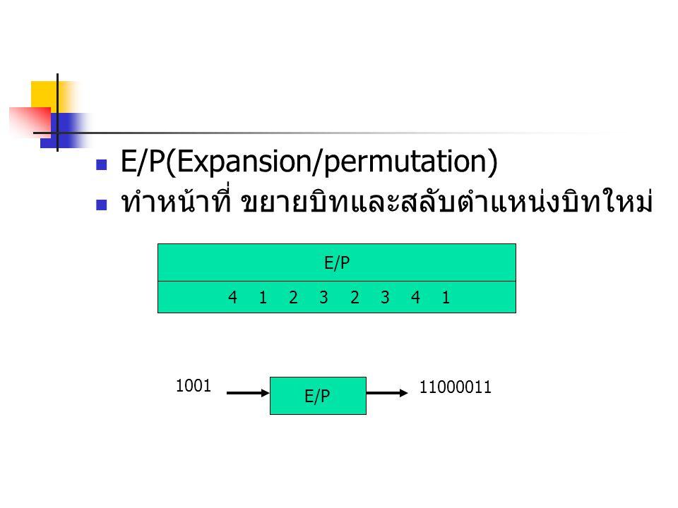 E/P(Expansion/permutation) ทำหน้าที่ ขยายบิทและสลับตำแหน่งบิทใหม่