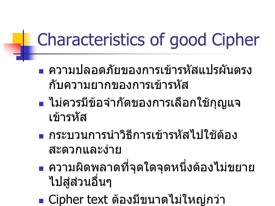 Characteristics of good Cipher