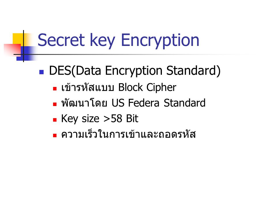 Secret key Encryption DES(Data Encryption Standard)